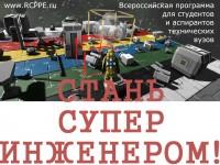 Плакат на новость в сайте ЦРМПР