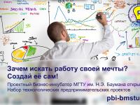 баннер набор ПБИ 2015 в соцсети